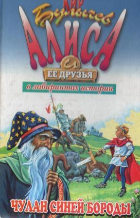 Кир Булычев читать книги купить  Лабиринт